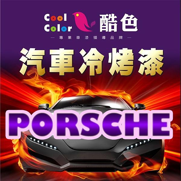 PORSCHE 保時捷 汽車專用,酷色汽車冷烤漆,各式車色均可訂製,車漆烤漆修補,專業冷烤漆,400ML