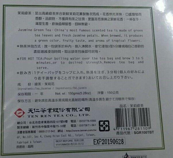 天仁 茉莉綠茶(1.5公克x100包/盒) [大買家]
