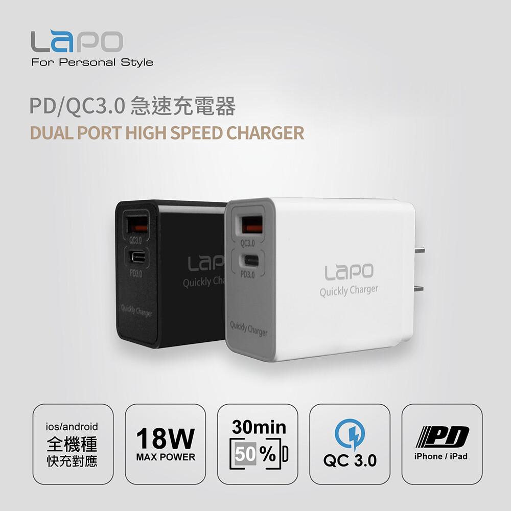 lapopd+qc 18w 快充雙孔usb旅充頭/充電頭(w49042)