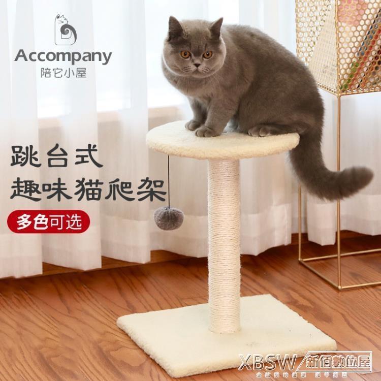 劍麻貓爬架小型跳台貓抓柱貓樹貓窩一體貓抓板貓咪爬架貓架子用品CY 樂樂百貨