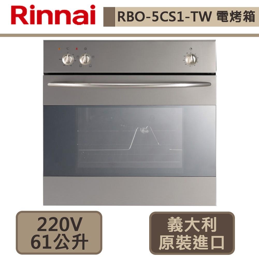 林內牌-RBO-5CS1-TW-義大利進口電烤箱-部分地區基本安裝