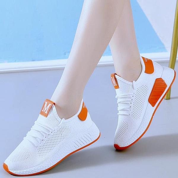 2021 夏季新款網面運動鞋女透氣跑步鞋平底小白鞋輕便百搭休閑鞋 茱莉亞