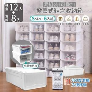 【家適帝】易組裝可疊加掀蓋式鞋盒收納箱2組(內含12入+輪子8入)鞋盒*12+輪子*8