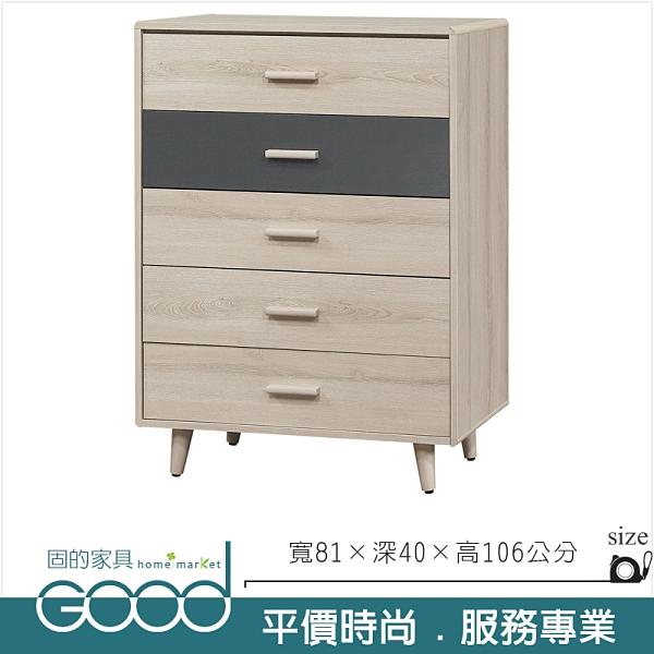 《固的家具GOOD》243-1-AA 薩薇拉橡木白五斗櫃【雙北市含搬運組裝】