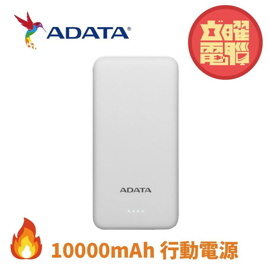 ADATA 威剛 T10000 薄型時尚行動電源 10000mAh(時尚白)