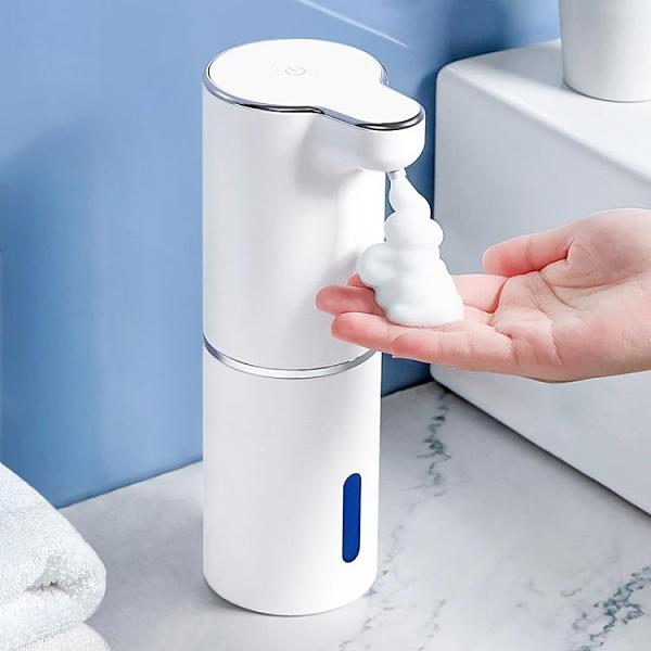 給皂機 自動洗手液機智慧感應器家用壁掛式皂液器洗潔精機電動泡沫洗手機