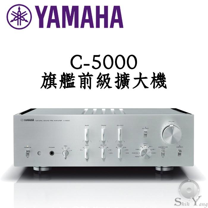 YAMAHA 山葉 C-5000 旗艦 前級擴大機 高音質 全平衡訊號 獨立電源設計 雙環形變壓器 公司貨 保固三年