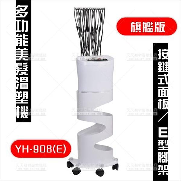 台灣紳芳YH-908E e髮塑按鍵式塑髮機(頂級版/E型腳架)[56182]多功能溫塑機/美髮開業儀器設備