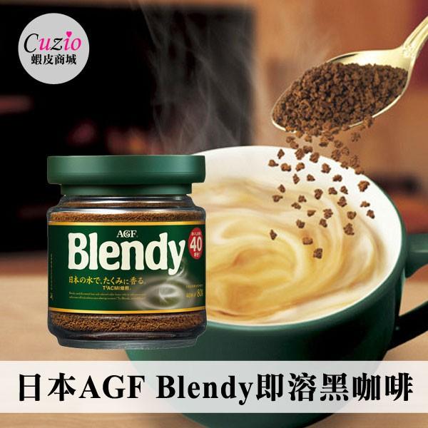 日本 AGF Blendy 即溶黑咖啡 80g 即溶 黑咖啡 咖啡