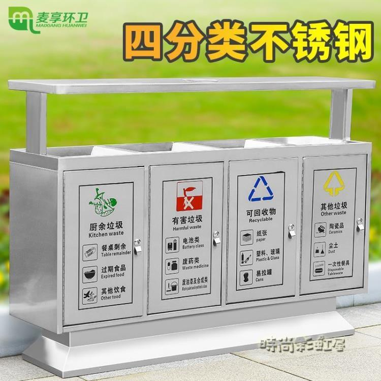 不銹鋼戶外垃圾桶果皮箱三分類垃圾箱小區四分類環衛垃圾桶室外大