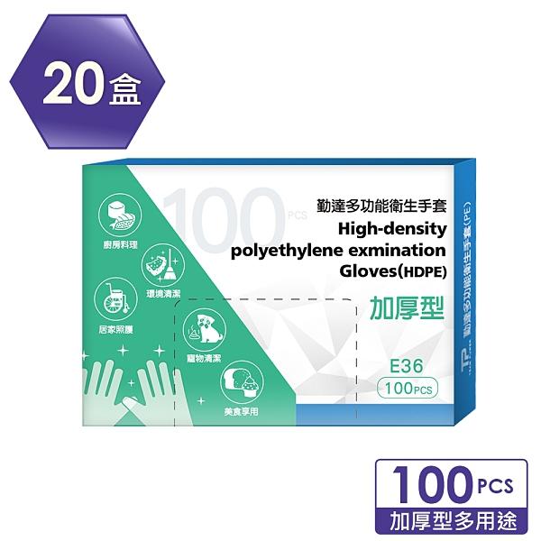 下殺6折單盒28元►【勤達】衛生PE手套(加厚型)100入x20盒/組-E36 衛生透明手套、加工手套