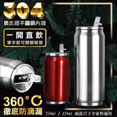 lemonsolo 304易開罐直飲保溫瓶250ML