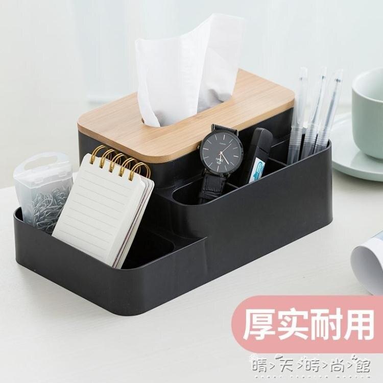紙巾盒抽紙遙控器客廳茶幾紙北歐風個收納多功能創意紙盒紙抽ins 艾琴海小屋