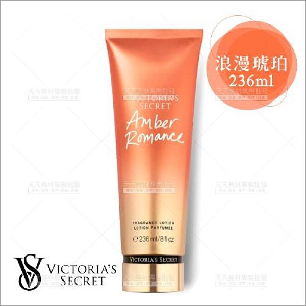 維多利亞 浪漫琥珀身體乳液-236ml[71726]滋養潤澤肌膚使香香