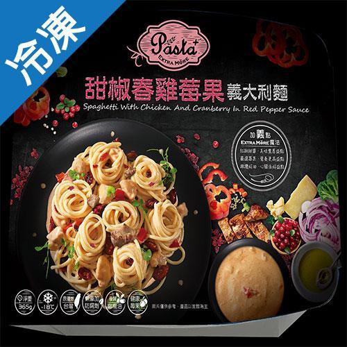 金品甜椒春雞義大利麵 365G/盒【愛買冷凍】