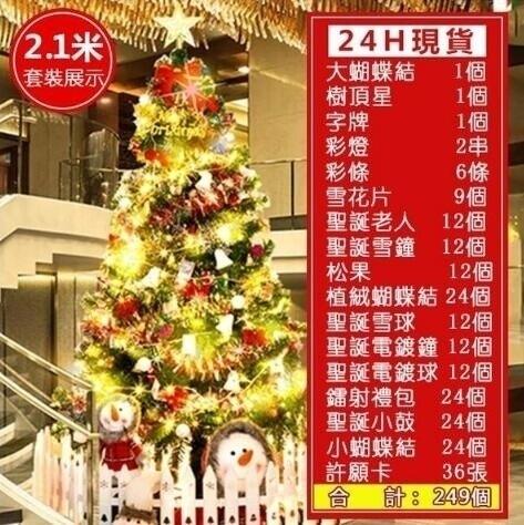 臺灣現貨 聖誕樹2.1米裝飾品聖誕節居家裝飾擺件聖誕樹套餐派對用品 秋冬新品特惠