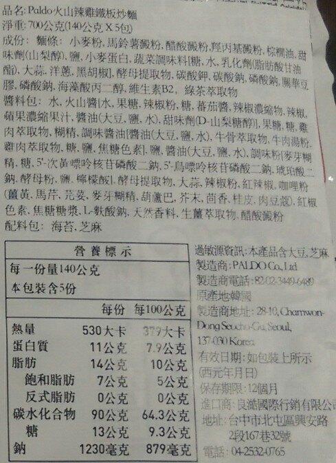 Paldo 火山辣雞鐵板炒麵(140公克*5包/袋) [大買家]