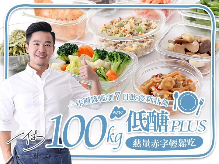 100kg一休低醣熱量赤字餐