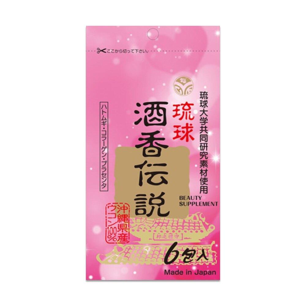 琉球 酒香傳說 膠原薑黃錠狀食品 1.5gX6包/袋 (日本製造) 專品藥局【2017866】