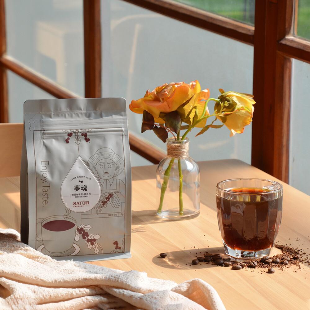 satur薩圖爾[ 神系列 ] 夢魂新鮮精品咖啡豆 225g半磅/袋