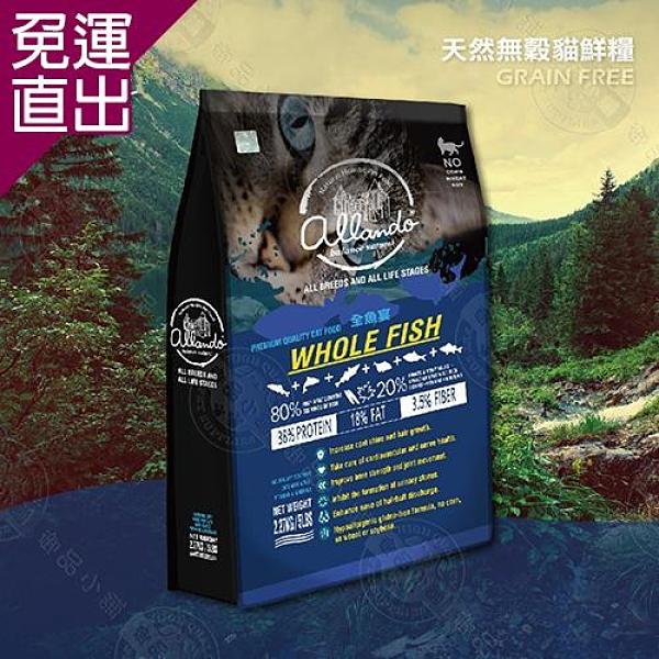 奧藍多 Allando 天然無穀貓鮮糧 全魚宴 2.27KG 貓飼料 單包 高含肉量 奧蘭多 台灣製造【免運直出】