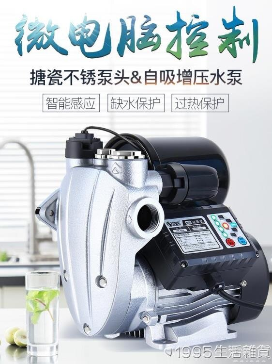 自吸泵家用全自動靜音220V增壓泵吸水自來水管道泵加壓小型抽水機