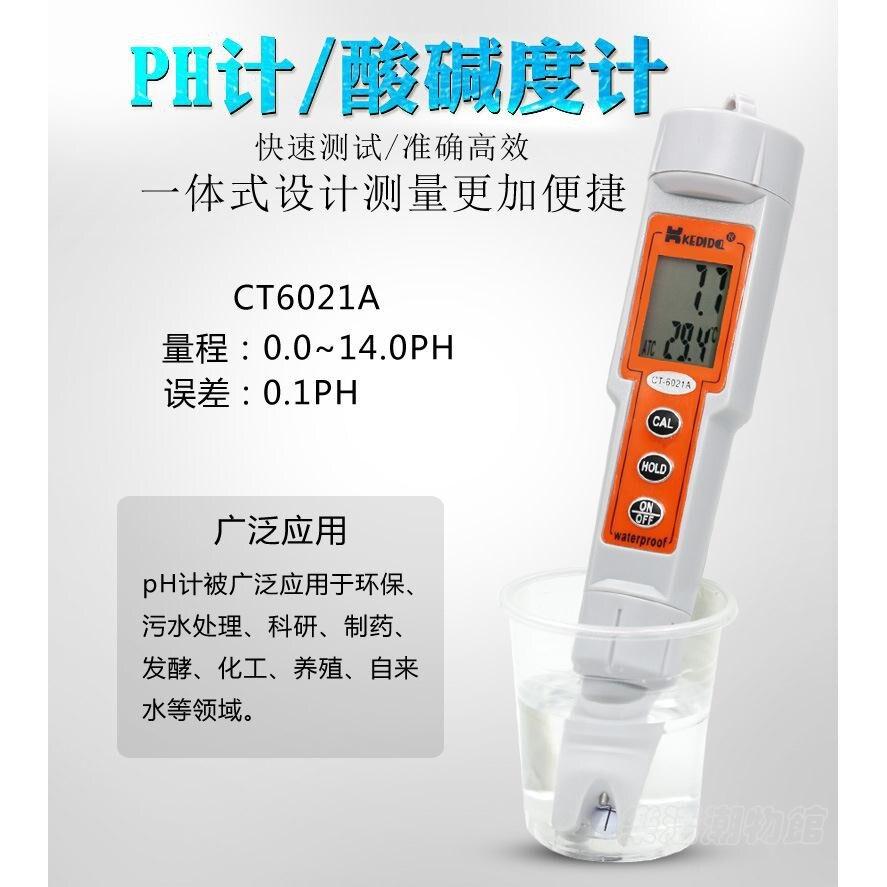 kedida柯迪達6021Aph計筆式ph計ph測試筆ph值測試酸堿計富氫測試1愛尚優品