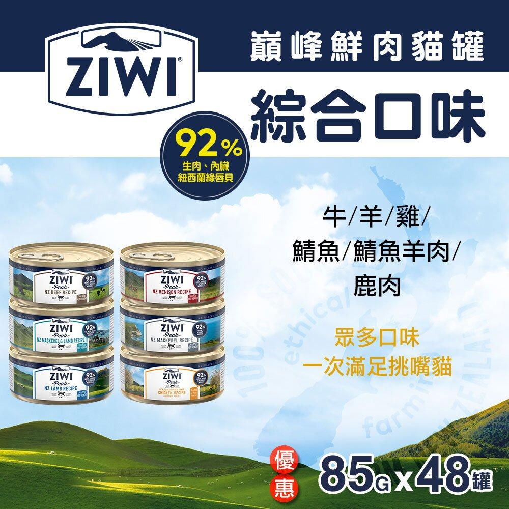 ZiwiPeak巔峰 92%鮮肉貓主食罐 85克 六口味混搭48件