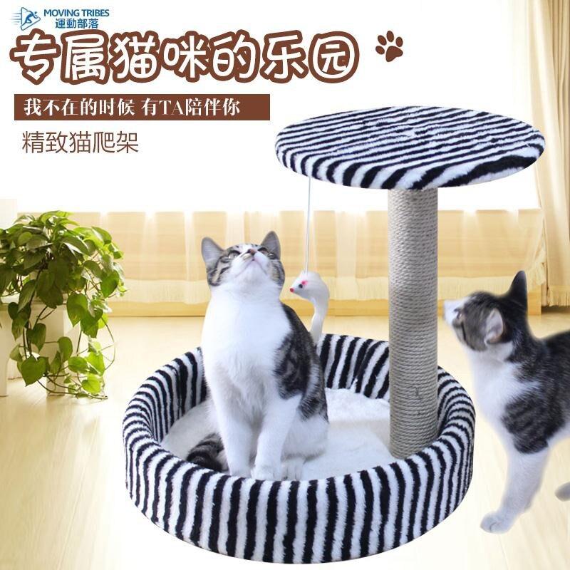 貓架貓爬架貓抓板爬柱貓窩貓咪用品貓樹小型劍麻玩具跳臺四季貓屋1愛尚優品