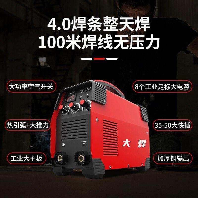 電焊機 焊接  電焊 220V 變頻式 大焊 315電焊機工業級 220v380v家用小型雙電壓兩用直流全1愛尚優品