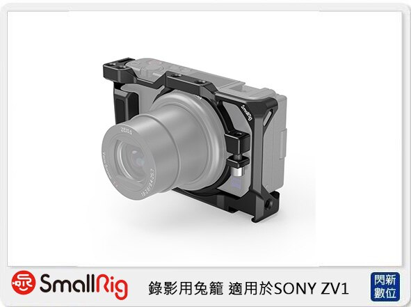 【全店95折無上限,領券折200】Smallrig 錄影用兔籠 適用於SONY ZV1(公司貨)