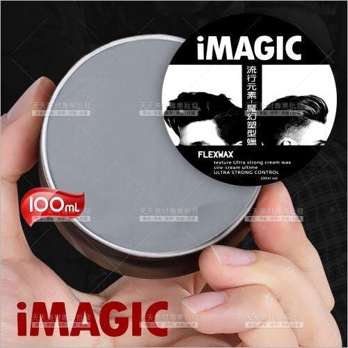 IMAGIC 流行元素 魔幻塑型蠟-100ml[69313]型男造型/男士頭髮造型