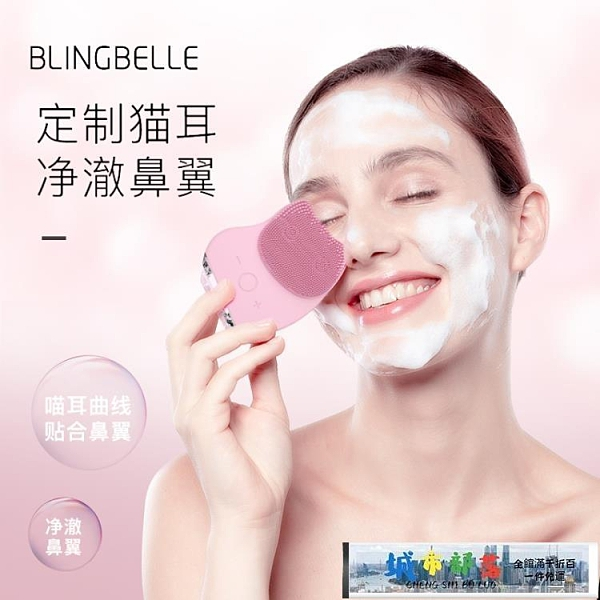 洗臉儀洗臉儀電動矽膠潔面刷女充電毛孔清潔器潔面儀 城市部落 免運