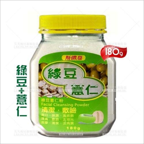 斯儂恩 綠豆薏仁粉(敷面粉)-180g[12016]清潔保養肌膚/去角質去油垢