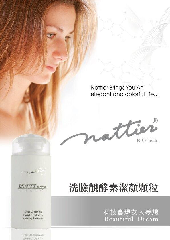 【威馬康健】洗臉靚酵素潔顏顆粒 80g/瓶|植物酵素洗臉配方、敏感肌適用
