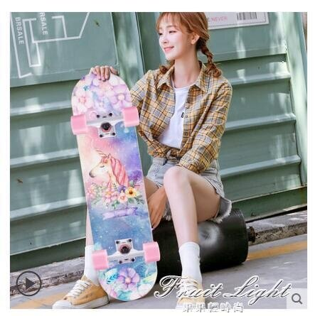 專業滑板初學者成人男女生兒童青少年成年刷街四輪雙翹滑板車果果新品 林之舍家居樂天