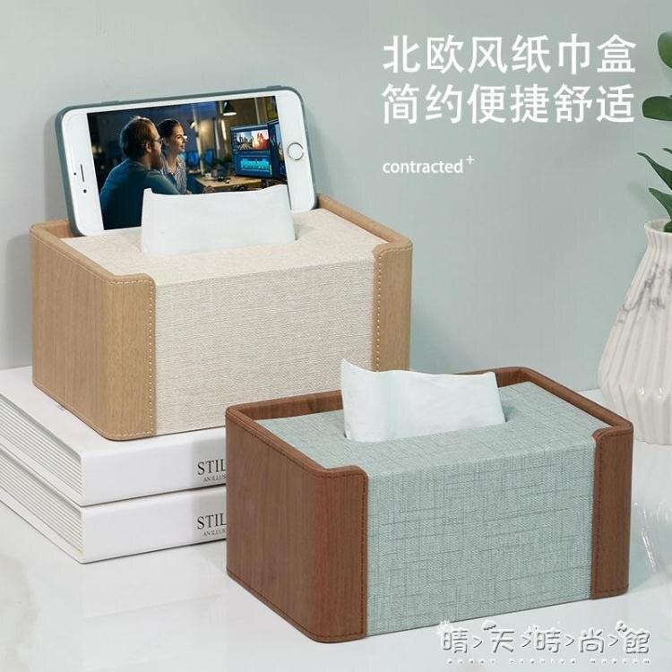 紙巾盒客廳北歐ins家用創意可愛簡約臥室廚房輕奢風洗手間抽紙盒 艾琴海小屋