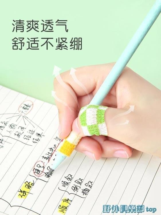 護指套 學生護指繃帶可愛自粘保護套防繭寫字手指防老繭膠帶防磨手膠帶 快速出貨