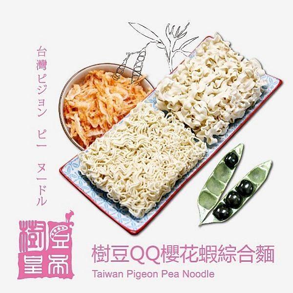 【南紡購物中心】樹豆皇帝.樹豆QQ櫻花蝦綜合麵(六入/袋)