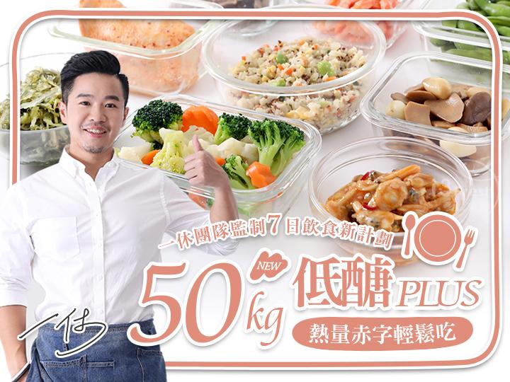 50kg一休低醣熱量赤字餐