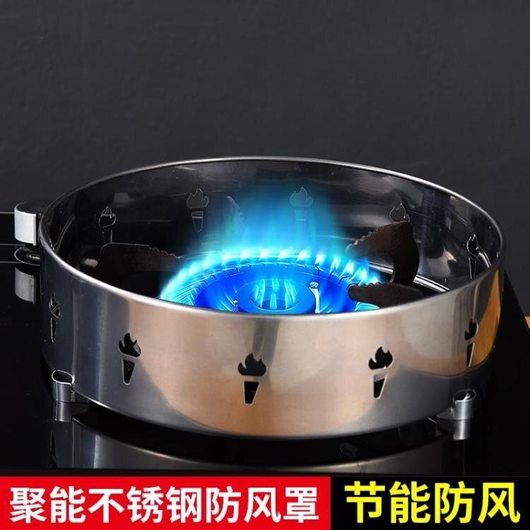 煤氣灶防風罩圈擋風板聚火罩節能罩家用燃氣灶爐灶臺通用型聚火圈