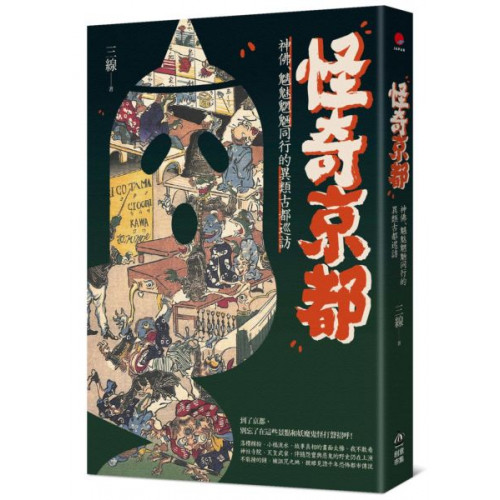 怪奇京都:神佛、魑魅魍魎同行的異類古都巡訪