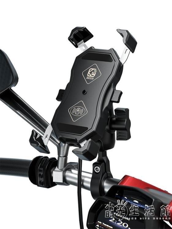 摩托車手機支架無線充電自行車 電動車多功能騎行固定架帶USB快充 果果輕時尚