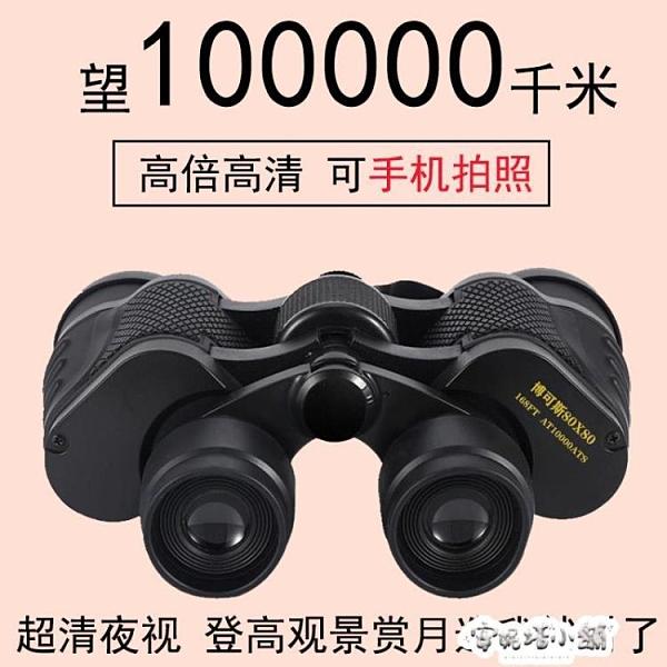 雙筒望遠鏡高倍高清微光夜視成人戶外專業用兒童人體手機拍照眼鏡 夏季特惠