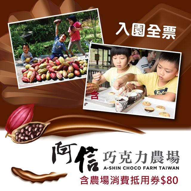(2張組↘)【墾丁】阿信巧克力農場入園全票