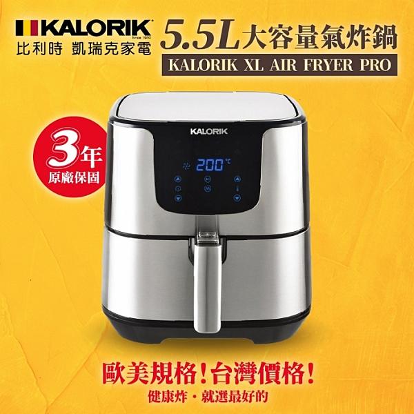 【KALORIK凱瑞克】微電腦多功能氣炸鍋(大容量5.5L)附食譜