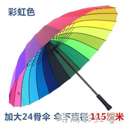 車用洋傘長柄雨傘加固16骨加厚純黑家用黑色黑膠酒店彩色加大長款