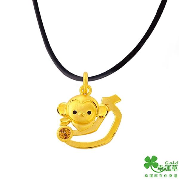 幸運草金飾 猴交情 黃金/水晶墜子 送項鍊