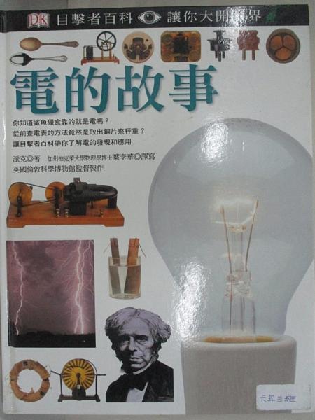 【書寶二手書T5/科學_KSE】電的故事_派克,  葉李華