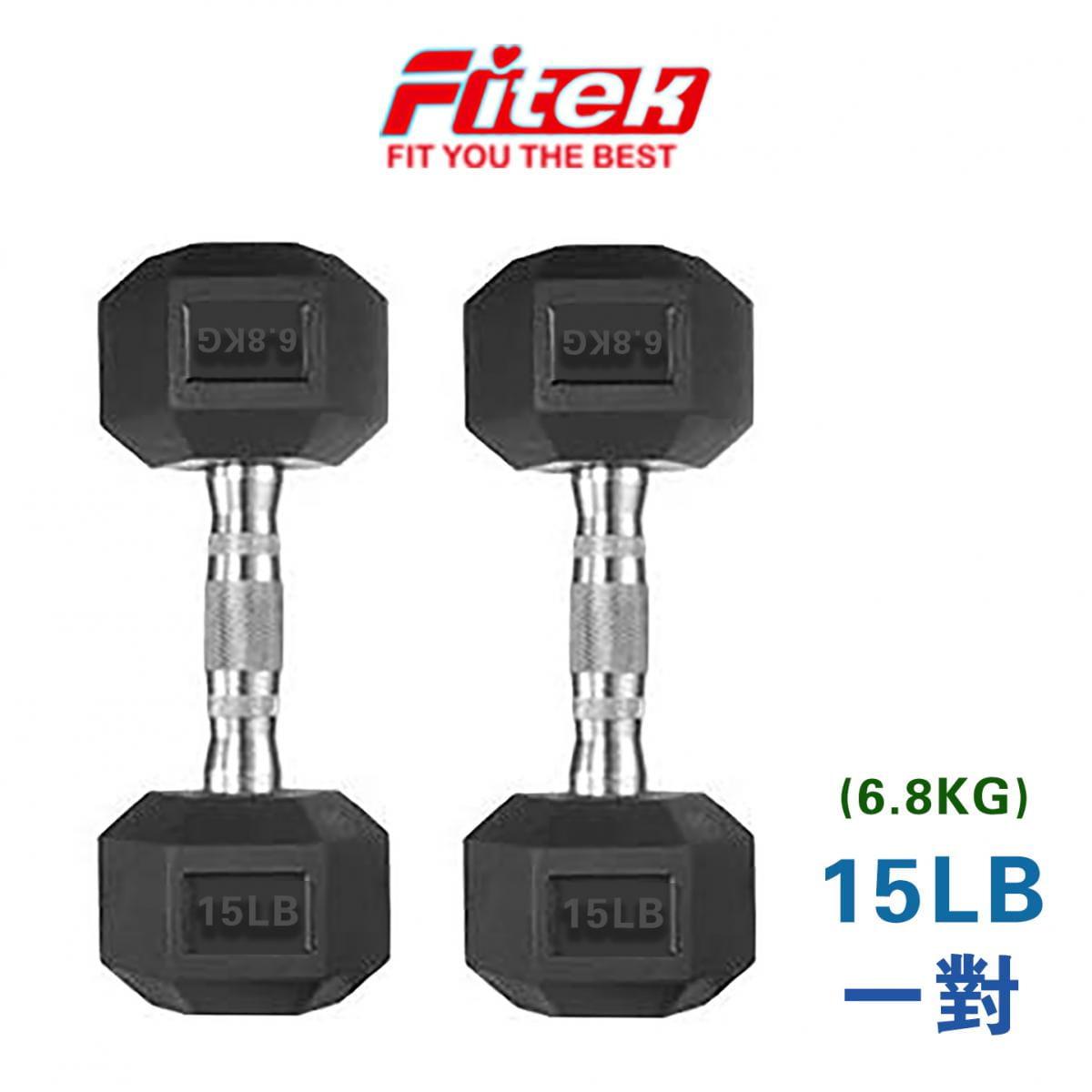 商用六角包膠啞鈴15LB【Fitek】